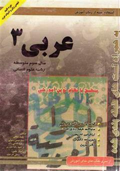کتاب کتاب کار عربی (3) رشته ادبیات و علوم انسانی