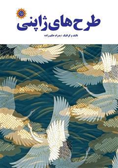 دانلود کتاب طرحهای ژاپنی: هفتاد طرح رنگی فرهنگ ژاپن