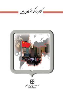 دانلود کتاب گذار بزرگ اقتصادی چین