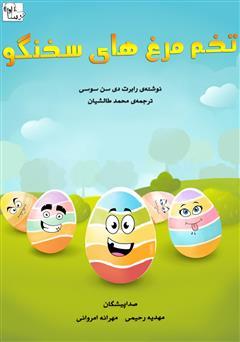 دانلود کتاب صوتی تخم مرغهای سخنگو