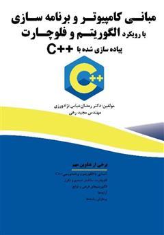 دانلود کتاب مبانی کامپیوتر و برنامه سازی با رویکرد الگوریتم و فلوچارت، پیاده سازی شده با C++
