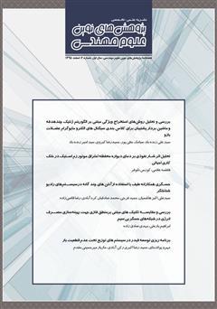 دانلود فصلنامه پژوهشهای نوین علوم مهندسی - شماره 2