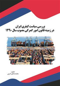 دانلود کتاب بررسی سیاست کیفری ایران در زمینه قانون امور گمرکی مصوب سال 1390