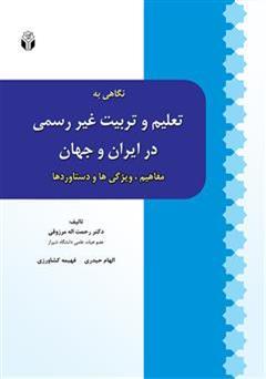 دانلود کتاب نگاهی به تعلیم و تربیت غیر رسمی در ایران و جهان