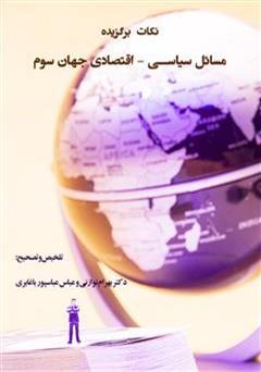 دانلود کتاب نکات برگزیده مسائل سیاسی - اقتصادی جهان سوم