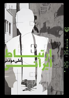 دانلود کتاب ارتباط ایرانی