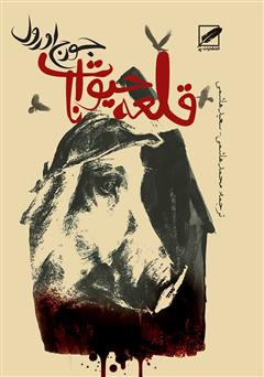 دانلود کتاب قلعه حیوانات