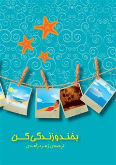 دانلود کتاب بخند و زندگی کن