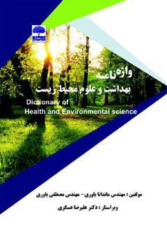 دانلود کتاب واژهنامه بهداشت و علوم محیطزیست