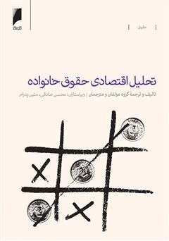 کتاب تحلیل اقتصادی حقوق خانواده