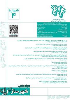 دانلود مجله علمی شهرسازی ایران - شماره 4