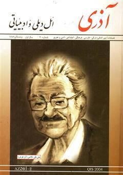 دانلود مجله آذری (ائل دیلی و ادبیاتی) - شماره 2