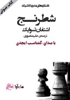 دانلود کتاب صوتی شطرنج
