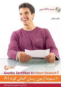 دانلود کتاب صوتی 10 نمونه آزمون زبان آلمانی گوته A1