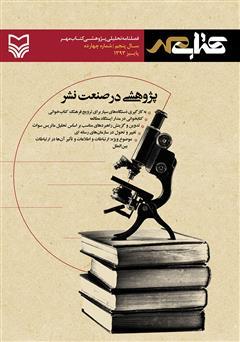 دانلود فصلنامه تحلیلی پژوهشی کتاب مهر - شماره 14