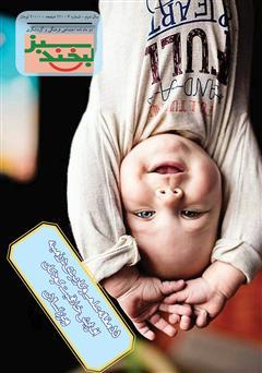 دانلود مجله لبخند سبز - شماره 7 ویژه نامه خلاقیت