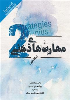دانلود کتاب صوتی مهارتهای ذهنی 2