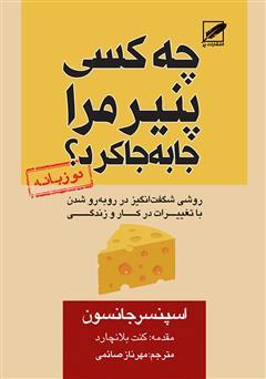 دانلود کتاب چه کسی پنیر مرا جابهجا کرد؟