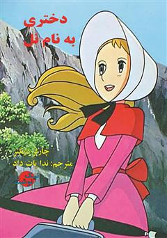 دانلود کتاب دختری به نام نل (عتیقه فروشی قدیمی)