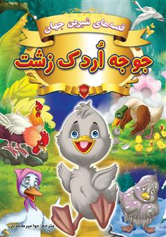دانلود کتاب قصههای شیرین جهان: جوجه اردک زشت