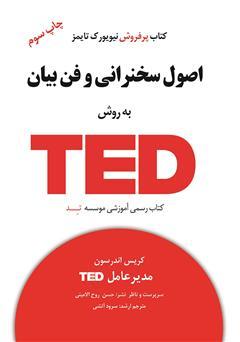 دانلود کتاب اصول سخنرانی و فن بیان به روش TED