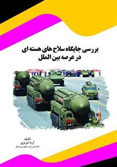 دانلود کتاب بررسی جایگاه سلاحهای هستهای در عرصه بینالملل