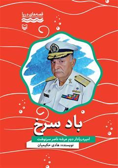 دانلود کتاب باد سرخ: خاطرات امیر دریادار دوم عرشه ناصر سرنوشت