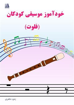 دانلود کتاب خودآموز موسیقی کودکان (فلوت)