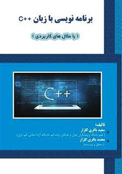 دانلود کتاب برنامهنویسی با C++ (با مثالهای کاربردی)