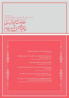 دانلود نشریه علمی - تخصصی مطالعات محیط زیست، منابع طبیعی و توسعه پایدار - شماره 10 - جلد دوم