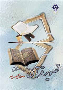 دانلود کتاب تصویر قرآن در مونس العشاق