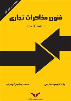 دانلود کتاب فنون مذاکرات تجاری (راهنمای کاربردی)