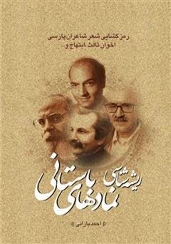 دانلود کتاب ریشه شناسی نمادهای باستانی در سخن پارسی