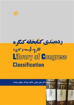 دانلود کتاب رده بندی کتابخانه کنگره: نظریه، توسعه و کاربرد
