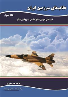 دانلود کتاب عقابهای سرزمین ایران: نبردهای هوایی دفاع مقدس به روایتی دیگر - جلد سوم