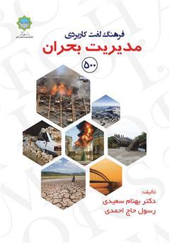 دانلود کتاب فرهنگ لغت کاربردی مدیریت بحران 500