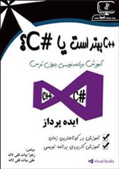 دانلود کتاب C++ بهتر است یا  C#؟
