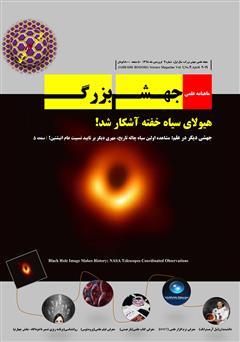 دانلود ماهنامه علمی جهش بزرگ - شماره 4