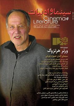 دانلود مجله سینما و ادبیات - شماره 18