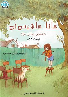 دانلود کتاب صوتی هانا هاشیموتو