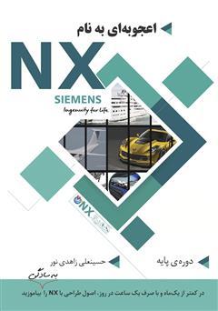 دانلود کتاب اعجوبهای به نام NX