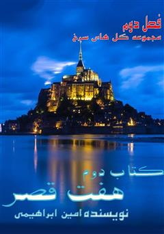 دانلود کتاب هفت قصر