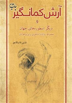 دانلود کتاب آرش کمانگیر و دیگر اسطورههای جهان