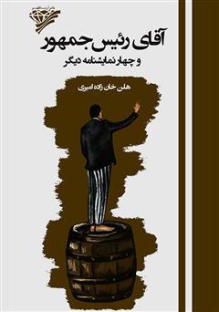 دانلود کتاب آقای رئیس جمهور و چهار نمایشنامه دیگر