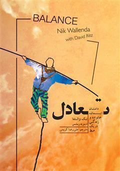 دانلود کتاب تعادل: داستان ایمان، خانواده و زندگی در یک خط
