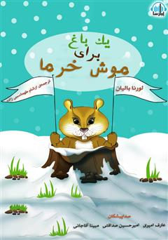 دانلود کتاب صوتی یک باغ برای موش خرما