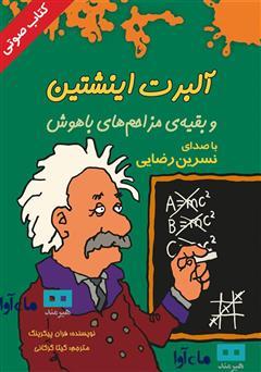 دانلود کتاب صوتی آلبرت اینشتین و بقیه مزاحمهای باهوش