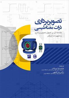 دانلود کتاب تصویربرداری ذرات مغناطیسی: مقدمهای بر اصول تصویربرداری و تجهیزات اسکن