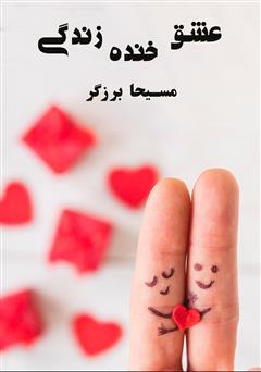 دانلود کتاب صوتی عشق، خنده، زندگی