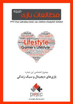 دانلود ماهنامه مطالعات بازی: دریچه - شماره چهاردهم: بازیهای دیجیتال و سبک زندگی